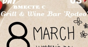 8 March Woman's Day в ресторане Grill&Bar